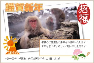 20151116_word_年賀状
