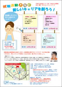 就職活動ABC★新しいキャリアを創ろう!